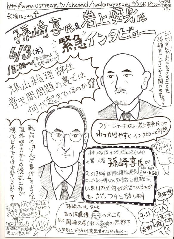 20100603-1magozaki.jpg