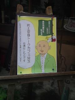 トークカフェ埼玉会場