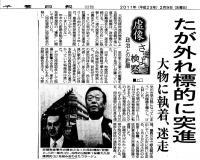 千葉日報2011年2月9日