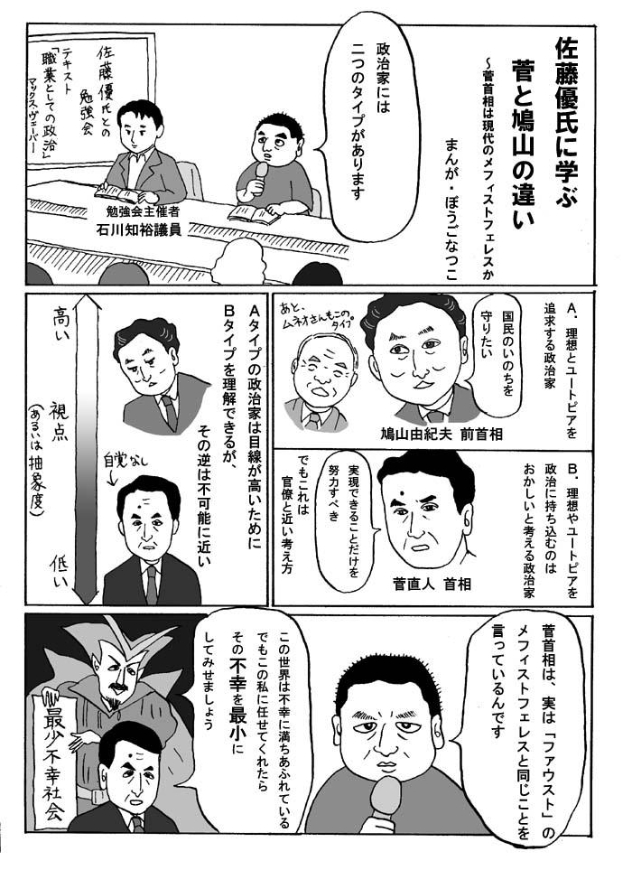 佐藤優氏に学ぶ、菅首相と鳩山首長の違い