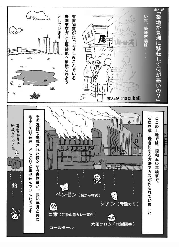 toyosu-osen1-1.jpg