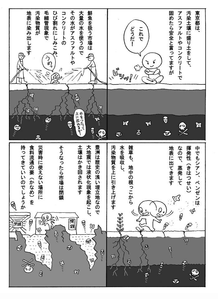 toyosu-osen2.jpg
