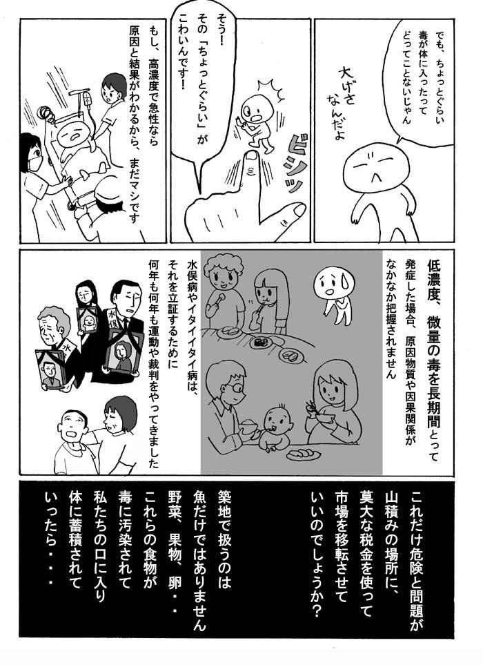 toyosu-osen3.jpg