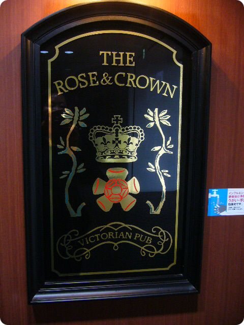 THE ROSE  CROWN 1