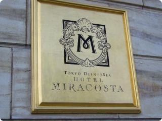 ミラコスタ 1