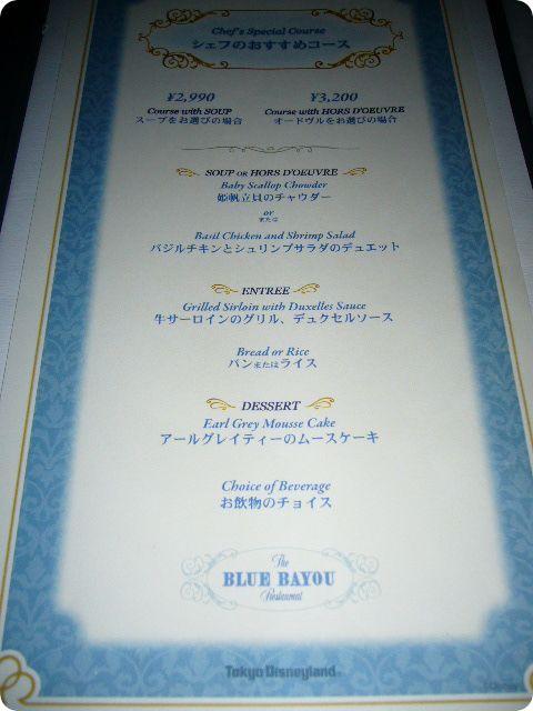 BlueBayou 1