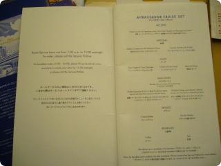アンバサダー 19