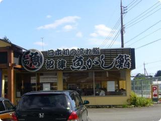 魚がし鮨 2