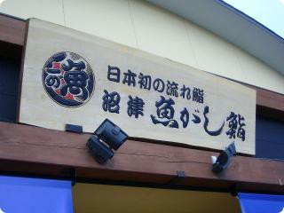 魚がし鮨 1