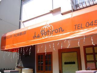 ポティロン 店