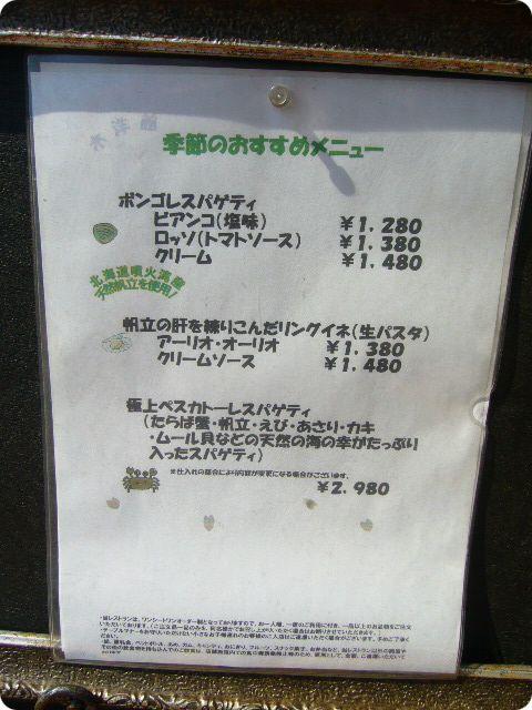 木洋館 メニュー3