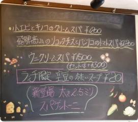 コッコ 黒板