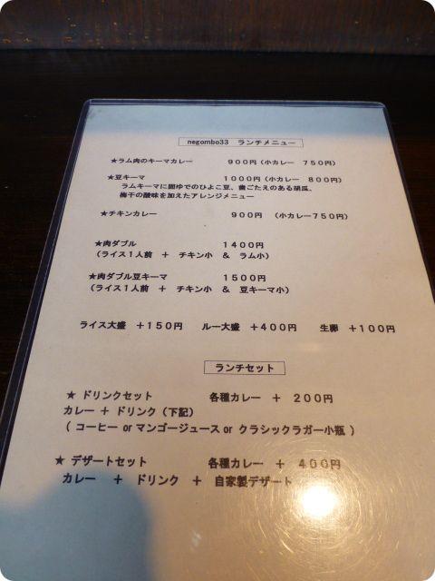 negombo33 メニュー