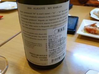 啓徳 ワイン2