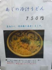 喜多一2 夏野菜ぶっかけ 13