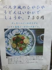 喜多一2 夏野菜ぶっかけ 12