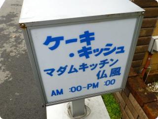 マダムキッチン仏風 17