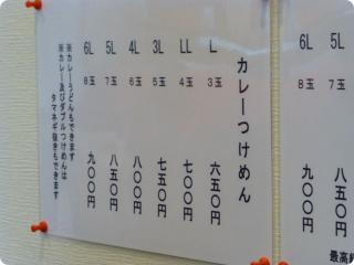 涼太郎 6