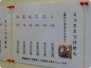 涼太郎 5