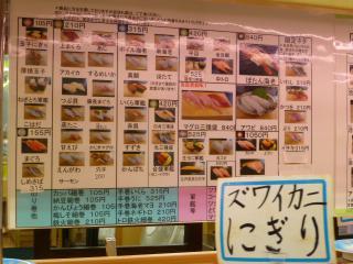 森田水産 8