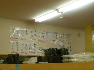 森田水産 11