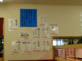 森田水産 10
