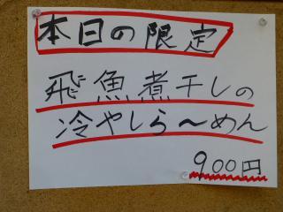 こてつ 4