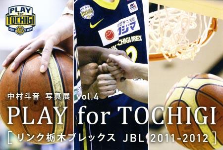 2012tochigi.jpg