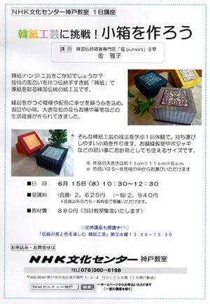 NHKカルチャー神戸 韓紙工芸の小箱を作ろう!(6/15)