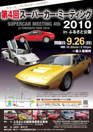 Supercar10ポスター_ダーク2
