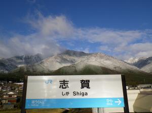 1月8日の志賀駅