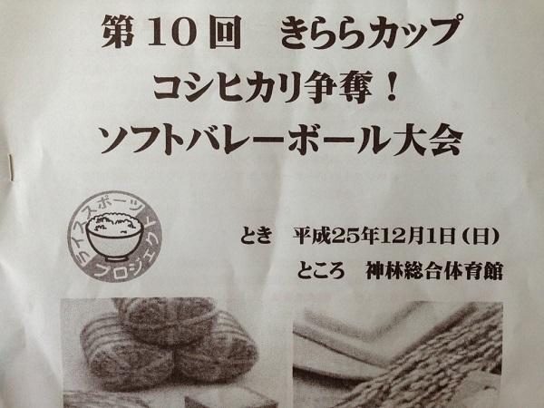 20131201きらら1