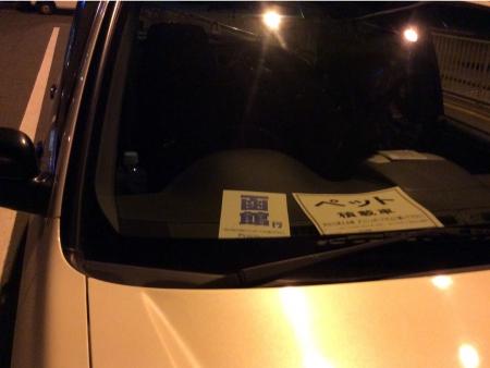 函館行き ペット在車