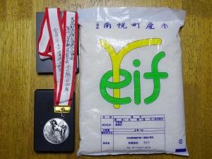 ノンノ銀賞と参加賞