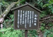 神庭の滝 (4)
