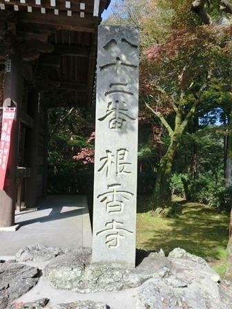 根香寺 (1)