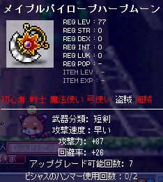 短剣87-2