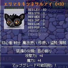 エリマキ魔力4