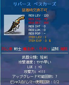 リバース短剣