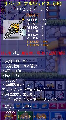 ダメ6A3