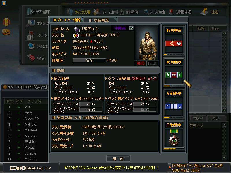 bandicam 2012-06-06 14-26-42-234