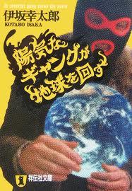 陽気なギャングが地球上を回す