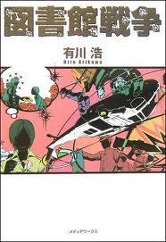 有川浩の「図書館戦争」
