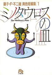 ミノタウロスの皿