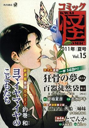 news_large_kai15.jpg