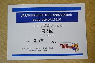 101205JFAclub (9)2