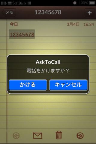 AskToCall2_convert.png