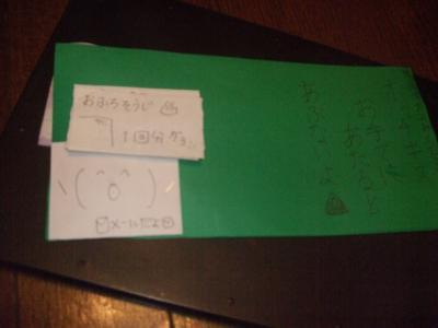 DSCF3979_convert_20100903211054.jpg