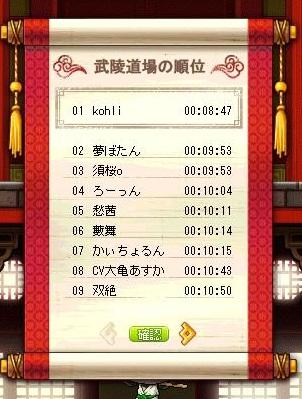 Maple120323_093253.jpg
