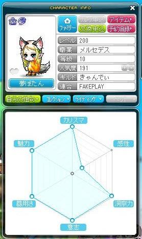 Maple120412_214512.jpg